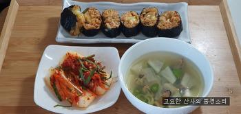 요즘 핫한 신전 치즈 김밥 따라잡기!