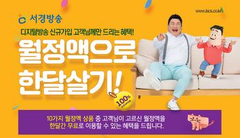 [서경방송] VOD 월정액으로 한달살기! 디지털방송 신규가입자 한달간 무료시청!
