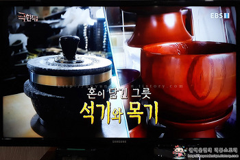 [EBS 극한직업]혼이 담긴 그릇 석기와 목기