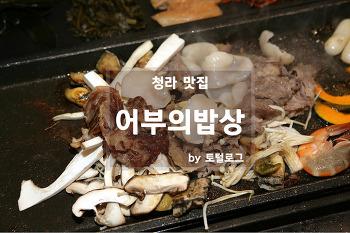 청라맛집 어부의밥상 청라점, 고소한 버터향 철판삼합에 홀딱 반하다