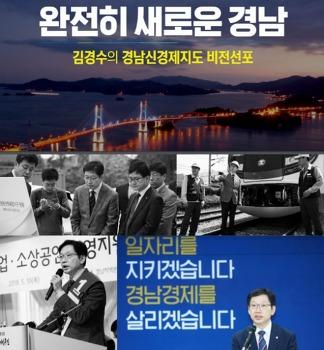 '김경수의 경남신경제지도 비전선포식' 프레젠테이션 자료에…
