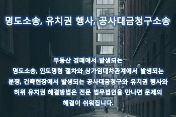 경기 건축분쟁 소송에서 장래채권 압류 & 가압류