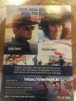 [영화] 포드 V 페라리, FORD v FERRARI
