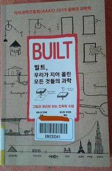 [built 빌트, 우리가 지어 올린 모든 것들의 과학], 구조공학의 매력