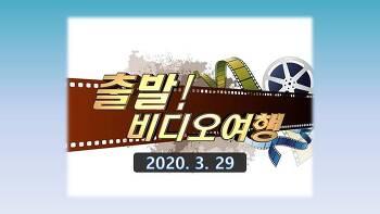 출발 비디오여행(20년 03월 29일) 내용 정리
