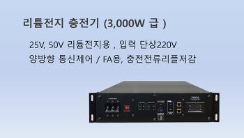 3000W 리튬전지 충전기