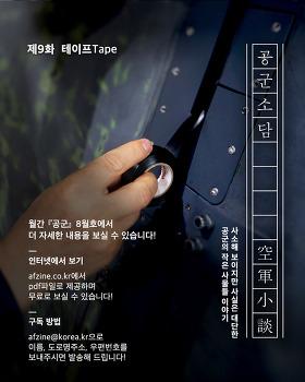 [공군소담] 아홉 번째 이야기, 테이프