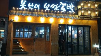 [문막맛집]건등리 못난이 보쌈족발 (구, 내고향 보쌈족발)