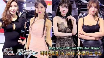 [영상] 레이싱모델 in 2019 서울모터쇼 CN모터스 (이지안, 한민영, 이해른, 남은주, 이미래, 이송빈)