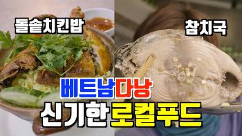 🇻🇳베트남 다낭 로컬맛집 2곳 Vietnam Danang 2 loca food
