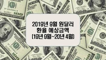 2019년 9월 원달러환율 예상금액(19년 9월~ 20년 4월)