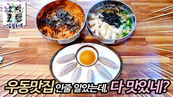[갑분리뷰] 우동맛집인줄 알았는데, 다 맛있네? (수유리우동집 김포풍무점)