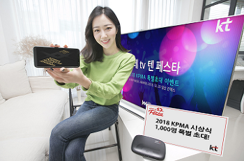 KT, 올레 tv 10주년 기념 '2018 KPMA 시상식' 특별 초대