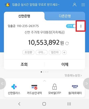 휴대폰으로 신한은행 타은행 자동이체 등록하는 방법