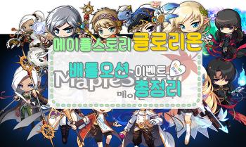 ■MMORPG게임 메이플스토리 메이플 글로리온 이벤트 배틀오션 총정리!■