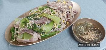 다이어트 요리, 기름기 쫙 뺀 돼지고기 채소찜