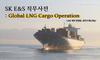 SK E&S 직무사전: Global LNG Cargo Operation