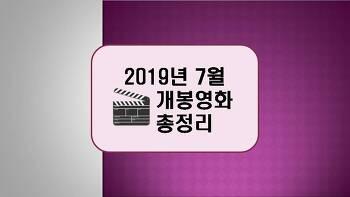 2019년 7월 개봉 영화 총정리