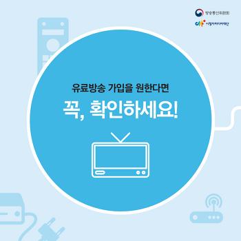 [서경방송-슬기로운 유료방송 이용팁②]  유료방송 가입을 원한다면 꼭, 확인하세요!
