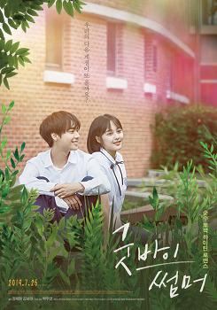 <굿바이 썸머> 상영일정·인디토크 _8월 19일 종영