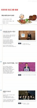STB 상생방송 2020년 11월 4주 주간 TV방송편성표