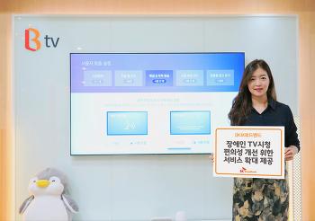 SK브로드밴드, IPTV 사업자 최초 '스마트 수어방송' 서비스 확대 제공