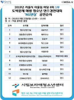 [취소] 서울시 청소년 어울림마당