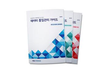 [B2EN News] 비투엔, 빅데이터 품질관리 위한 가이드북 제작