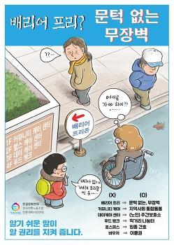 방송/신문 보도의 외국어 남용 개선 운동 포스터 6