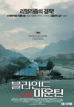 맹산(Blind Mountain), 2007, 중국
