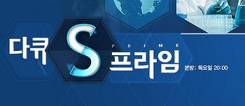 YTN 사이언스 <다큐S프라임> 방영 동영상