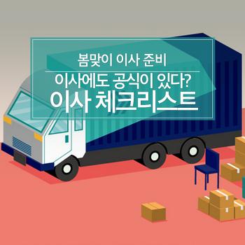 이사에도 공식이 있다? 봄맞이 이사 준비 체크리스트!