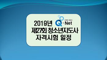 2019년 제27회 청소년지도사 자격시험 시행일정