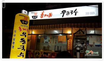 24시 즉석우동 맛집 홍제동 우동국수, 갈현동 분점 방문