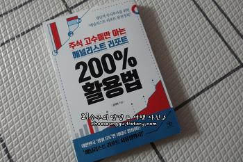 [서평] 주식 고수들만 아는 애널리스트리포트 200% 활용법