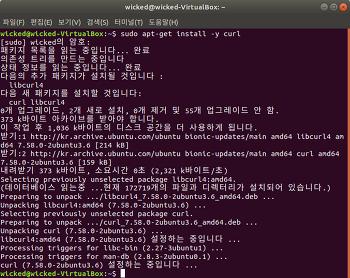 [Ubuntu] CURL 설치하기