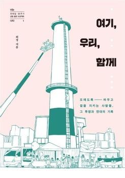 제61회 한국출판문화상-전태일 50주기 출판프로젝트, 예심에 올랐어요