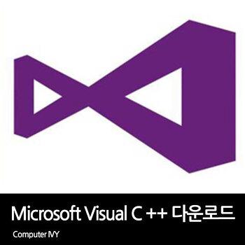 마이크로소프트 비주얼 C++ 다운로드