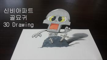 손그림 신비아파트 악귀 골묘귀 3D그림