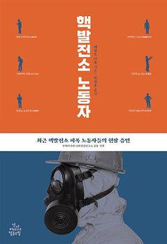<책 소개> 핵발전소가 피폭하는 사람들