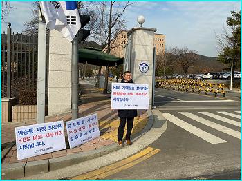 ▣[활동보고] 양승동 퇴진은 지역방송 사수의 시작!