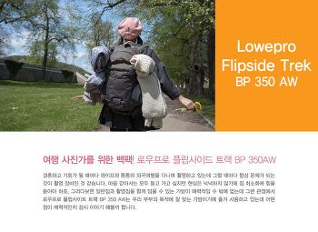 여행사진가를 위한 백팩! 로우프로 플립사이드 트랙 BP 350 AW