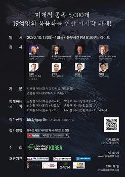 GAP, FTT 주최「미전도종족 개척 선교대회」온라인으로 개최
