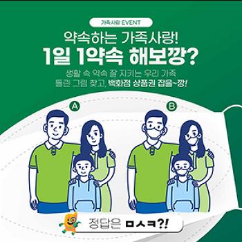 [이벤트] DB손해보험 인스타그램 6월 가족사랑 이벤트!