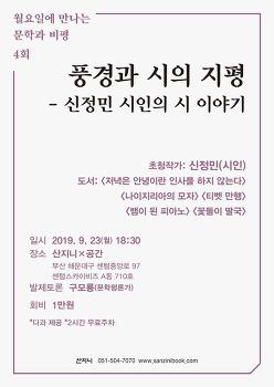 [행사알림] 월요일에 만나는 문학과 비평 4회 - 신정민 시인 편