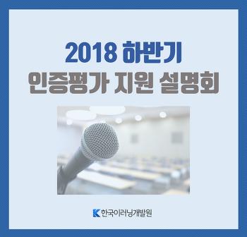 2018년 인증평가 지원 설명회