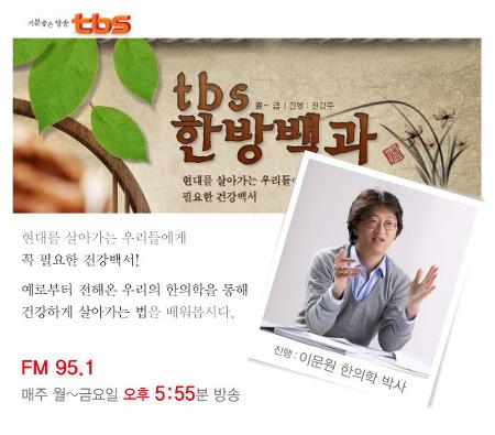 3/15 TBS 교통방송 한방백과 -자궁근종편-
