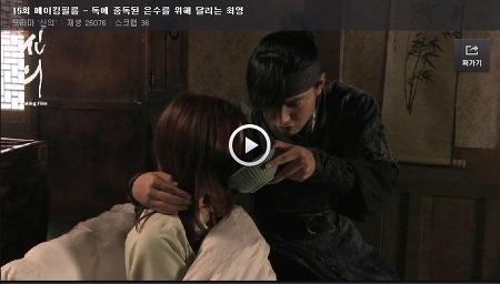 [영상]  '신의'15회 메이킹필름 - 독에 중독된 은수를 위해 달리는 최영