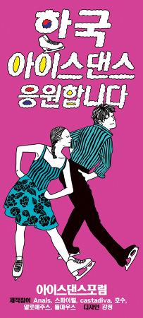 한국 아이스 댄스 다시 기지개 시작 - 이번 시즌 3팀 체제로
