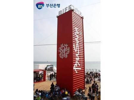 부산은행 대학생 홍보대사 6기 5팀] - 부산국제영화제(BIFF) 그리고 부경대 간식어택!!